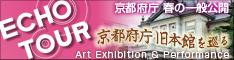 エコーツアー 重要文化財京都府庁旧本館春の一般公開