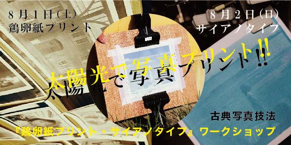 古典写真技法ワークショップ 鶏卵紙プリント・サイアノタイプ アニュアルギャラリー