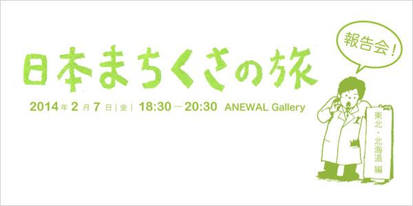 ���� ���ܤޤ�������ι�������̤����̳�ƻ�� anewal gallery