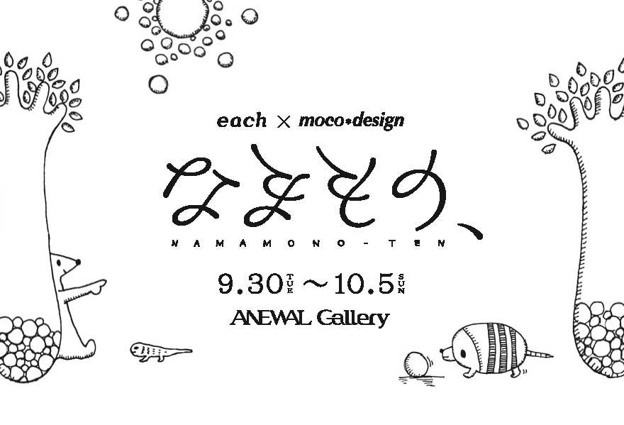 �ʤޤ�Ρ� NAMAMONO-TEN ANEWAL Gallery